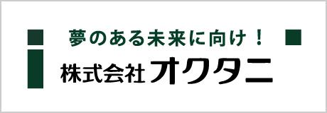 株式会社オクタニ